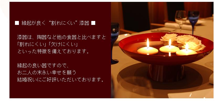漆器は、陶器など他の食器と比べますと「割れにくい」「欠けにくい」といった特徴を備えております。縁起の良い器ですので、お二人の末永い幸せを願う結婚祝いにご好評いただいております。