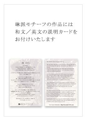 琳派モチーフの作品には和文/英文の説明カードをお付けいたします