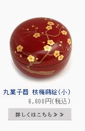 丸菓子器 枝梅蒔絵