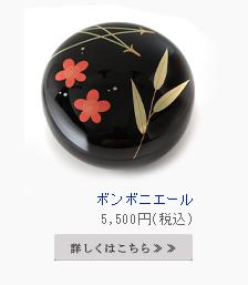 丸菓子器 扇面蒔絵
