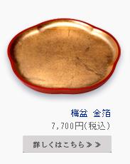 梅盆 金箔