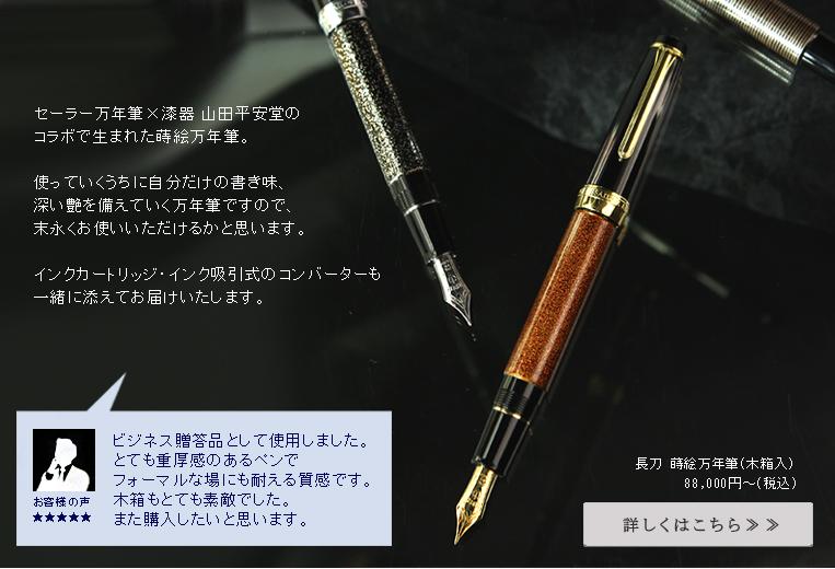 セーラー万年筆×漆器山田平安堂のコラボで生まれた蒔絵万年筆。使っていくうちに自分だけの書き味、深い艶を備えていく万年筆ですので、末永くお使いいただけるかと思います。インクカートリッジ・インク吸引式のコンバーターも一緒に添えてお届けいたします。 ●お客様の声●ビジネス贈答品として使用しました。とても重厚感のあるペンでフォーマルな場にも耐える質感です。桐箱もとても素敵でした。また購入したいと思います。
