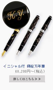 ボールペン 金魚/日月/梅