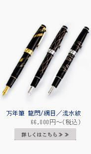 ボールペン 龍閃/網目/流水