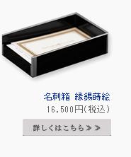 名刺箱 縁錫蒔絵