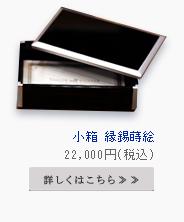 小箱 縁錫蒔絵