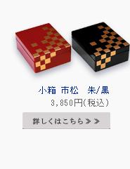 小箱 市松 朱/黒