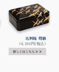 名刺箱 翔鶴
