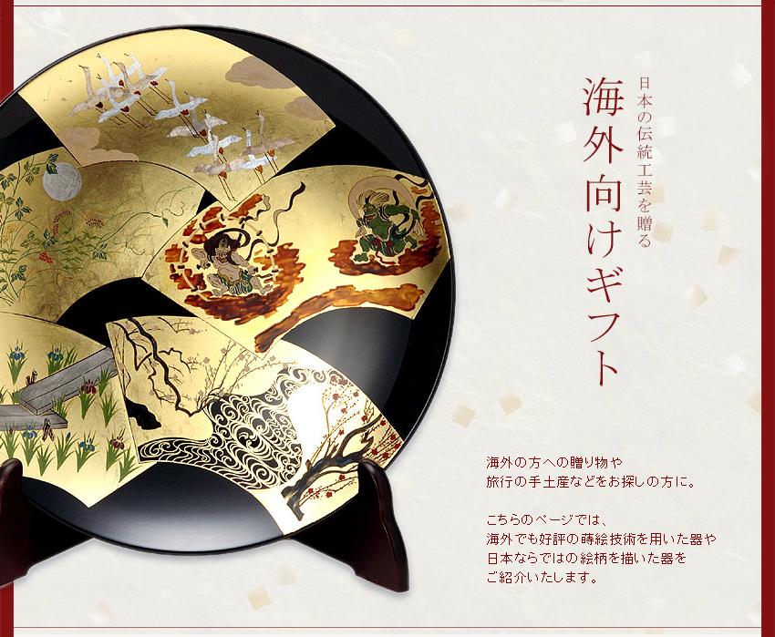 【日本の伝統工芸を贈る 海外向けギフト】海外の方への贈り物や旅行の手土産などをお探しの方に。こちらのページでは、海外でも好評の蒔絵技術を用いた器や、日本ならではの絵柄を描いた器をご紹介いたします。