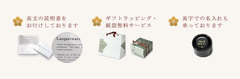 ■英文の説明書をお付けしております。 ■ギフトラッピング・紙袋無料サービス ■英字での名入れも承っております