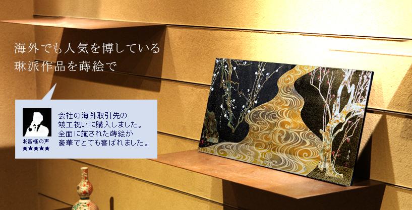 海外でも人気を博している琳派作品を蒔絵で ●お客様の声●会社の海外取引先の竣工祝いに購入しました。前面に施された蒔絵が豪華でとても喜ばれました。