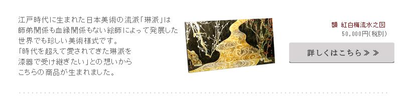江戸時代に生まれた日本美術の流派「琳派」は師弟関係も血縁関係もない絵師によって発展した世界でも珍しい美術様式です。「時代を超えて愛されてきた琳派を漆器で受け継ぎたい」との想いからこちらの商品が生まれました。