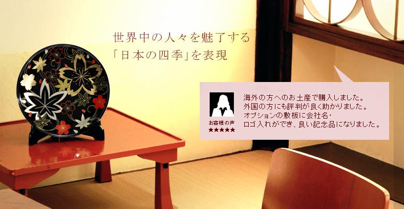 世界中の人々を魅力する「日本の四季」を表現 ●お客様の声●海外の方へのお土産で購入しました。外国の方にも評判が良く助かりました。オプションの敷板に会社名・ロゴ入れが出来、良い記念品になりました。