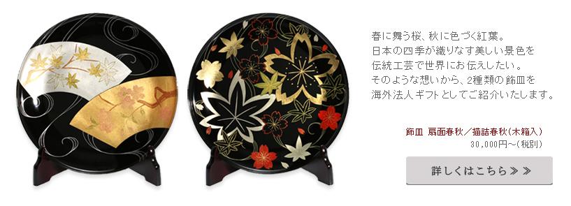 春に舞う桜、秋に色づく紅葉。日本の四季が織りなす美しい景色を伝統工芸で世界にお伝えしたい。そのような想いから、2種類の飾皿を海外法人ギフトとしてご紹介いたします。