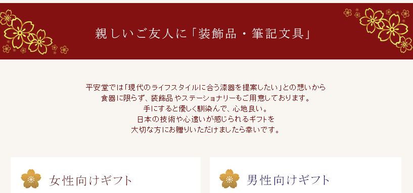 【親しいご友人に「装飾品・筆記文具」】平安堂では「現代のライフスタイルにある漆器を提案したい」との想いから、食器に限らず、装飾品やステーショナリーもご用意しております。手にすると優しくなじんで、心地よい。日本の技術や心遣いが感じられるギフトを大切な方にお贈りいただけましたら幸いです。