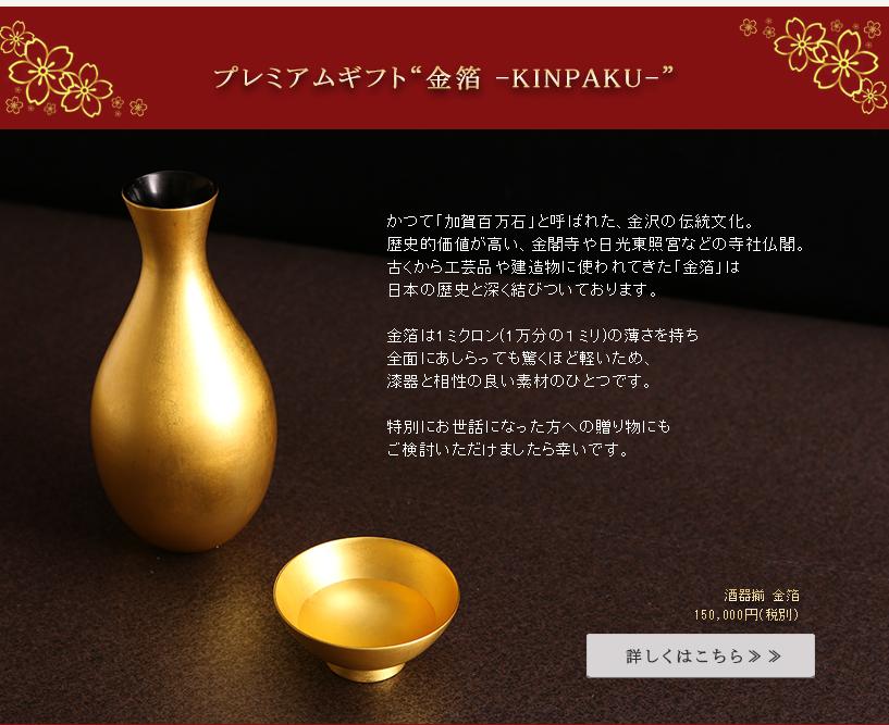 """プレミアムギフト""""金箔-KINPAKU-""""かつて「加賀百万石」と呼ばれた、金沢の伝統文化。歴史的価値が高い、金閣寺や日光東照宮などの寺社仏閣。古くから工芸品や建造物に使われてきた「金箔」は日本の歴史と深く結びついております。金箔は1ミクロンの薄さを持ち、全面にあしらっても驚くほど軽いため、漆器と相性の良い素材のひとつです。特別にお世話になった方への贈り物にもご検討いただけましたら幸いです。"""