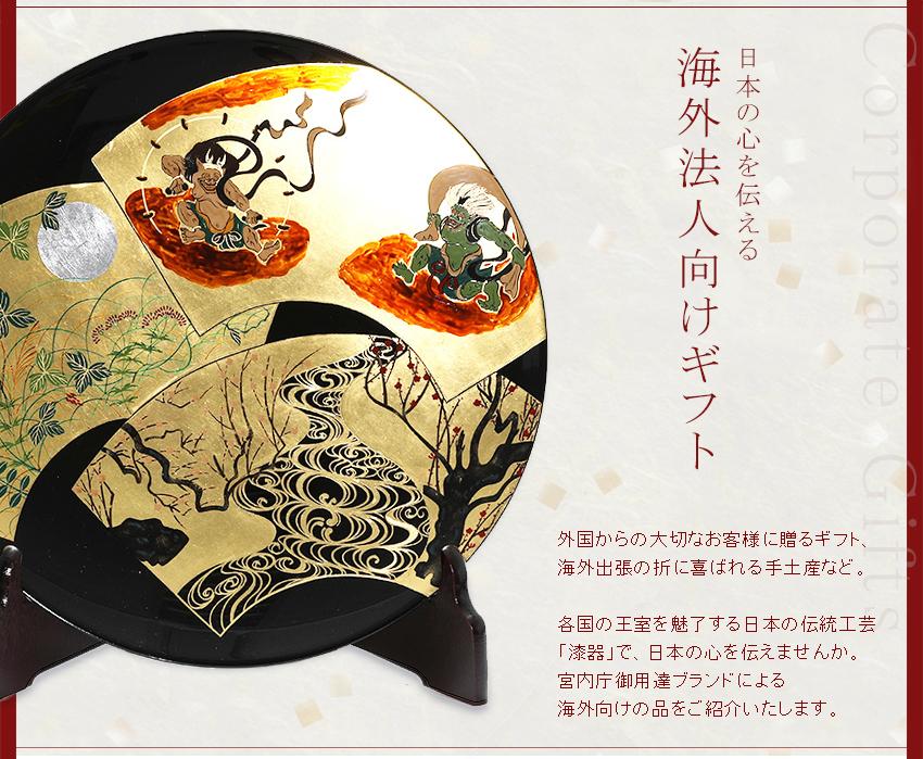 外国からの大切なお客様に贈るギフト、海外出張の折に喜ばれる手土産など。各国の王室を魅了する日本の伝統工芸「漆器」で、日本の心を伝えませんか。宮内庁御用達ブランドによる、海外向けの品をご紹介いたします。
