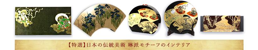 【特選】日本の伝統美術 琳派モチーフのインテリア