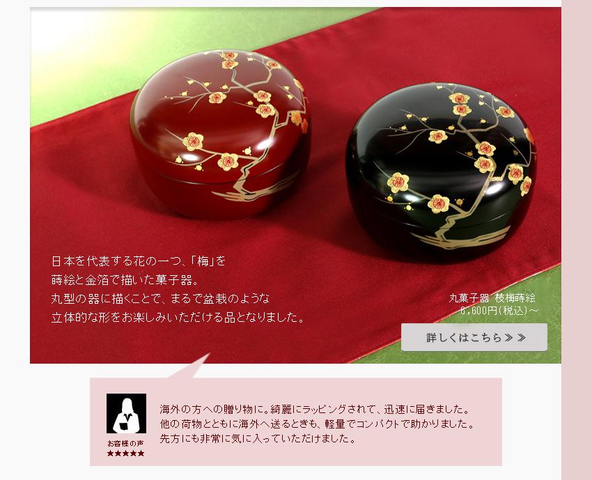 日本を代表する花のひとつ、梅を蒔絵と金箔で描いた菓子器。