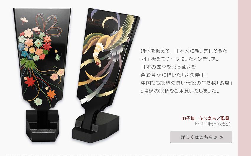 時代を超えて日本に親しまれてきた羽子板をモチーフにしたインテリア。日本の四季を彩る草花を色彩豊かに描いた「花久寿玉」中国でも縁起の良い伝説の生き物「鳳凰」2種類の絵柄をご用意いたしました。