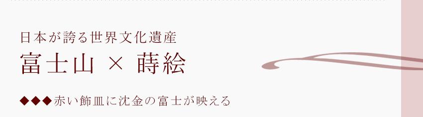日本が誇る世界文化遺産 富士山×蒔絵