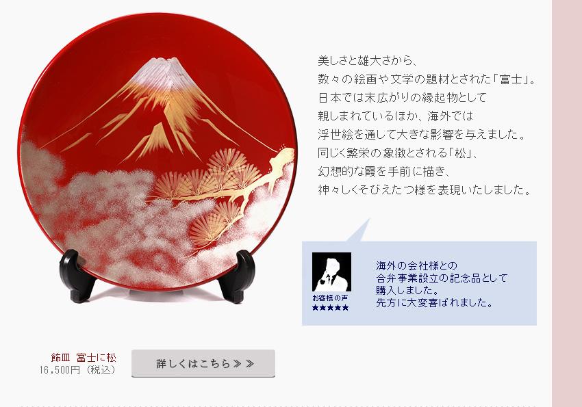 美しさと雄大さから、数々の絵画や文学の題材とされた「富士」。日本では末広がりの縁起物として親しまれているほか、海外では浮世絵を通じて大きな影響を与えました。同じく繁栄の象徴とされる「松」幻想的な霞を手前に描き、神々しくそびえたつさまを表現いたしました。
