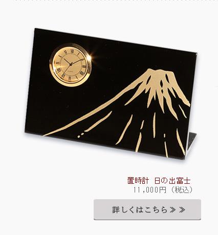 置時計 日の出富士