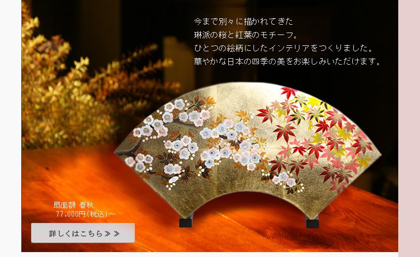 春の訪れをいち早く告げる「梅」クレマチスとも呼ばれ和洋のイメージを持つ「鉄線」夏に大輪の花を咲かせる「牡丹」そして桜と並び日本を象徴する「菊」の花を本金箔の小箱に描きました。