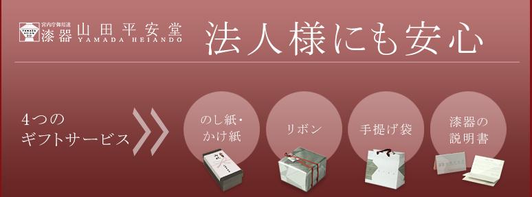 法人様にも安心、4つのギフトサービス●のし・かけ紙●リボン●手提げ袋●漆器の説明書