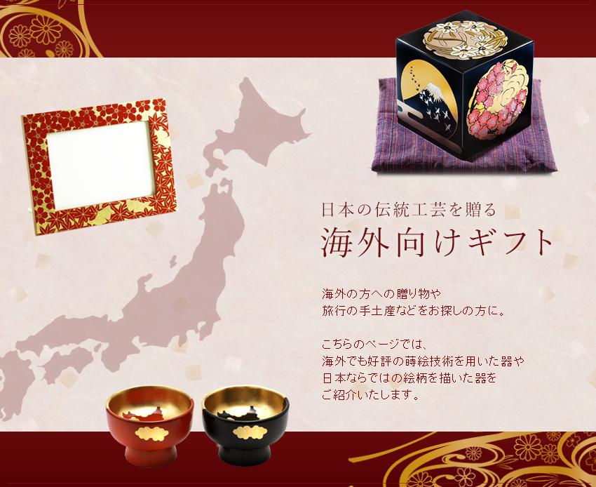 ≪日本の伝統工芸を贈る 海外向けギフト≫海外の方への贈り物や、旅行の手土産などをお探しの方に。こちらのページでは、海外でも好評の蒔絵技術を用いた器や日本ならではの絵柄を描いた器をご紹介いたします。