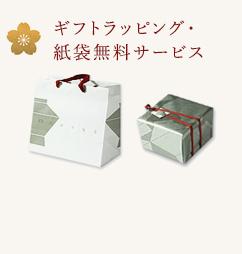 ギフトラッピング・紙袋無料サービス