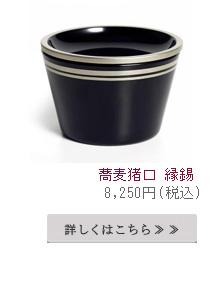 寿恵広小鉢 縁錫