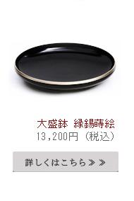 大盛鉢 縁錫
