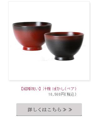 結婚祝い 寿恵広椀 欅 ペア