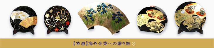 【特選】海外企業への贈り物