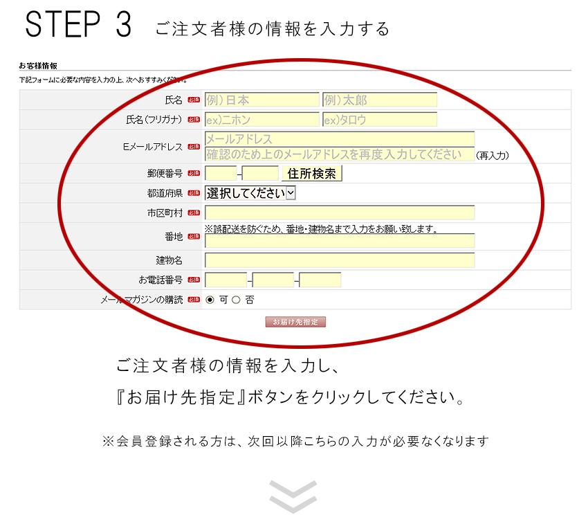 ステップ3 ご注文者様の情報を入力する