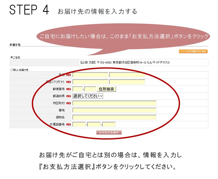ステップ4 お届け先の情報を入力する