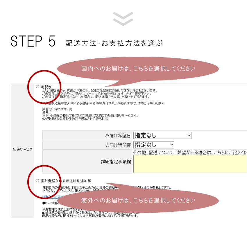 ステップ5 配送方法・支払方法を選ぶ