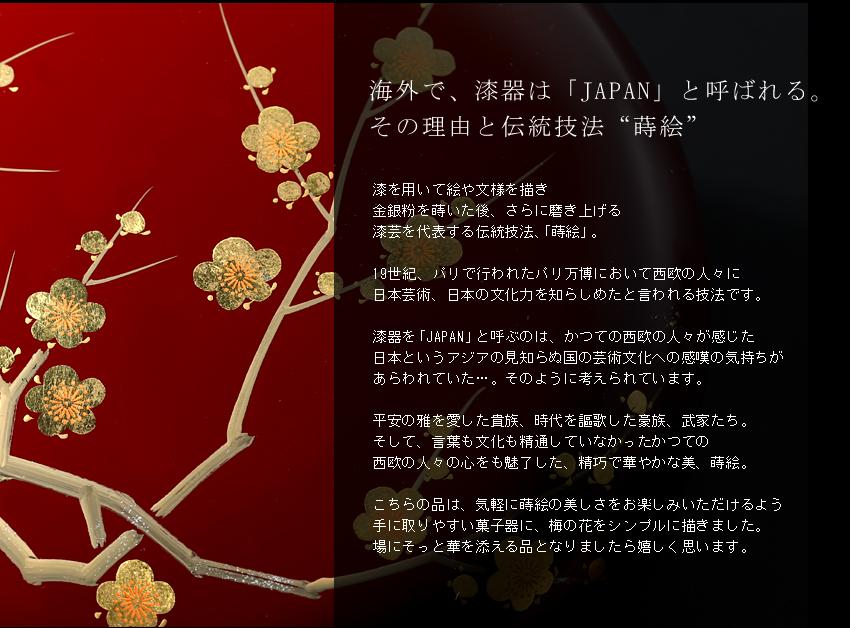 """海外で、漆器は「JAPAN」と呼ばれる。その理由と伝統技法""""蒔絵"""""""