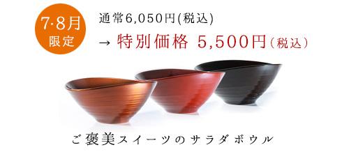 10月末まで5,000円