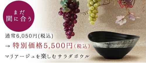 11月末まで5,000円