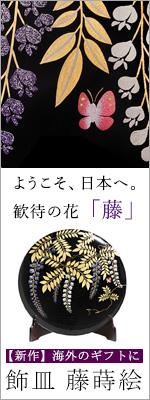 新作飾皿 藤蒔絵 ようこそ、日本へ