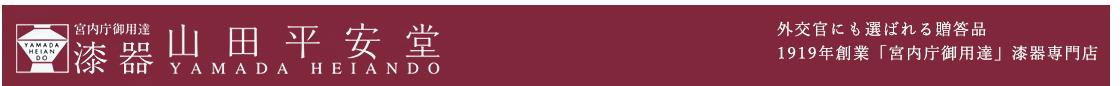 漆器 山田平安堂 for BUSINESS 外交官にも選ばれる贈答品 1919年創業「宮内庁御用達」漆器専門店