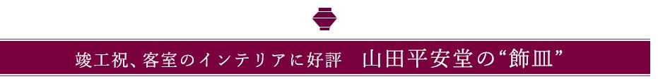 """竣工祝い、客室のインテリアに好評 山田平安堂の""""飾皿"""""""