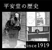 平安堂の歴史 since1919