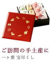 ご訪問の手土産に 老舗和菓子と重箱ギフト