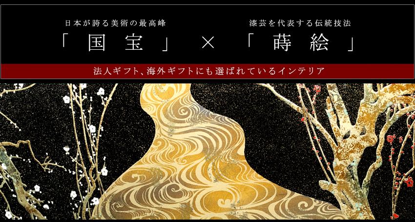 日本が誇る美術の最高峰「国宝」×漆芸を代表する伝統技法「蒔絵」法人ギフト、海外ギフトにも選ばれているインテリア