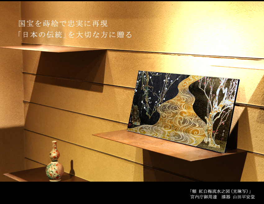 国宝を蒔絵で忠実に再現 「日本の伝統」を大切な方に贈る