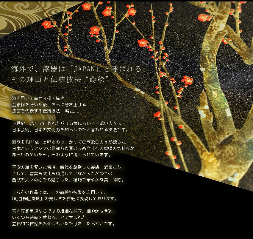 """海外で漆器は「JAPAN」と呼ばれる。その理由と伝統技法""""蒔絵"""""""