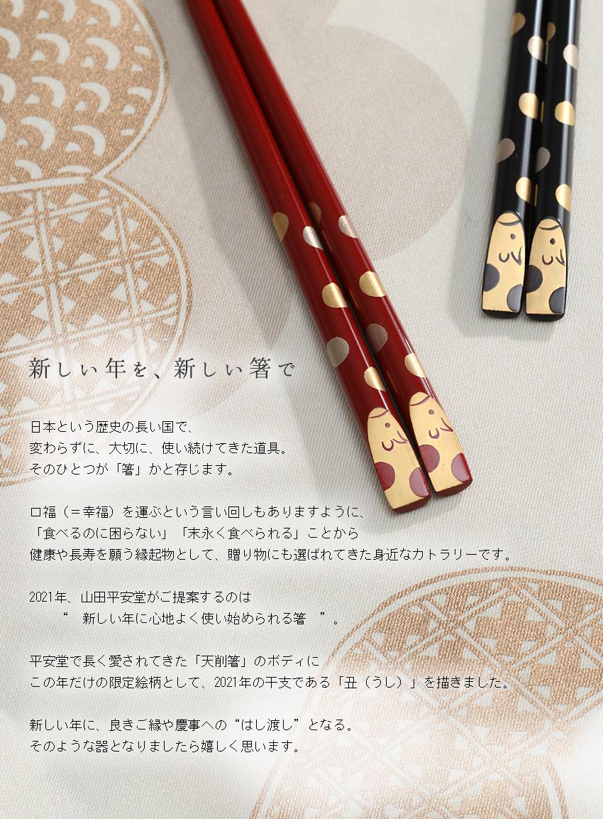 新しい年を、新しい箸で